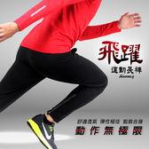 HODARLA 男-飛躍運動長褲(台灣製 慢跑 路跑 訓練 運動長褲≡體院≡