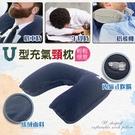 金德恩 簡約U型充氣頸枕/旅行枕/腰枕/趴枕