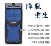 【台中平價鋪】全新 微星H97平台【降龍重生】雙核1TB大容量燒錄電腦