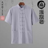 棉麻中老年唐裝男士短袖亞麻半袖中國風青年中式復古居士漢服  【快速出貨】
