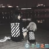 買一送一寵物狗貓狗衣服裝泰迪寵物衣服T恤【千尋之旅】