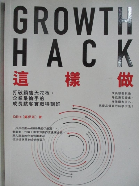 【書寶二手書T1/行銷_DA5】Growth Hack 這樣做:打破銷售天花板,企業最搶手的成長駭客實戰特訓班_Xd