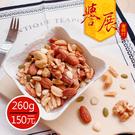 【譽展蜜餞】蜜汁綜合堅果 260g/150元