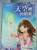 【書寶二手書T5/兒童文學_IBH】天空裡的精靈_郭湘齡