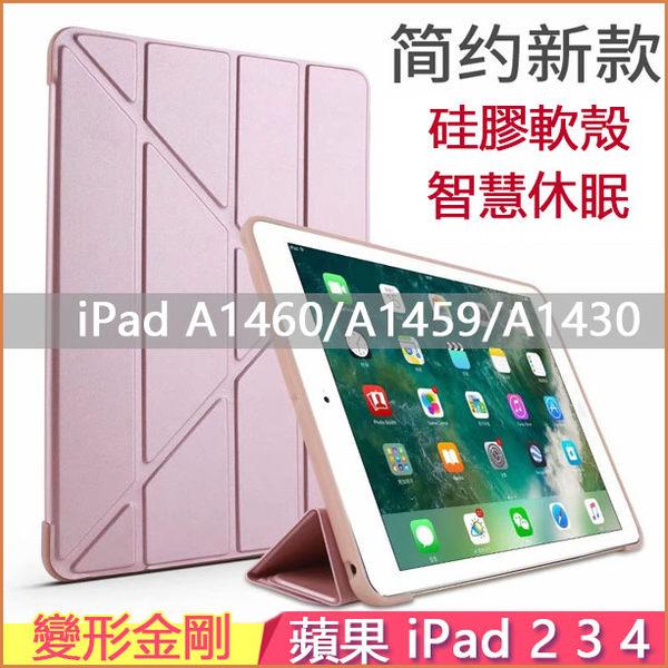 變形金剛 蘋果 iPad 2 3 4 平板殼 支架軟殼 iPad2 保護套 iPad4 平板皮套 智慧休眠 iPad3 矽膠殼 保護殼