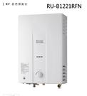 【歐雅系統家具】林內 Rinnai 屋外一般型熱水器 RU-B1221RFN