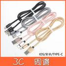 IOS 充電線 編織線 防纏繞 100cm