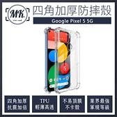 【MK馬克】Google Pixel 5 5G 四角加厚軍規等級氣囊防摔殼 第四代氣墊空壓保護殼 手機殼