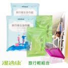 Buy917 【潔適康】旅行輕組合 /乾濕兩用巾