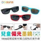 兒童偏光素面墨鏡TR90進口輕盈材質 不易損壞 兒童專用抗紫外線 UV400 保護孩子眼睛