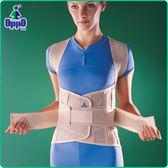 【OPPO護腰】 功能款  OPPO 2166 脊椎固定帶  姿勢不良│輕微脊椎側彎