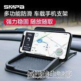 車載手機架汽車支架多功能車用導航架卡扣式車上支撐架創意防滑墊