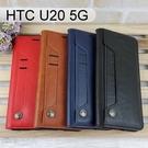 多卡夾真皮皮套 HTC U20 5G (6.8吋)