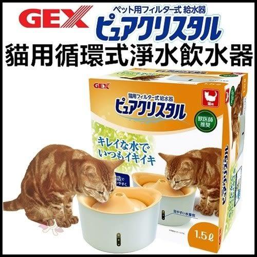 *WANG*GEX貓用循環式淨水飲水器1.5L