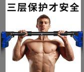 家用門上單杠室內引體向上器墻體免打孔背肌腹肌健身器材家庭單桿YYP    蜜拉貝爾