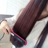 快速出貨-直髮梳不傷髮一梳就直迷你直髮器直捲兩用電梳子內扣空氣劉海【限時八九折】