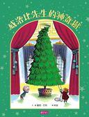(二手書)威洛比先生的神奇樹