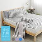 【多色任選】COOL涼感平單式3.5尺單人針織涼墊+涼枕墊二件組-(台灣製)TTRI涼感測試|SGS檢驗