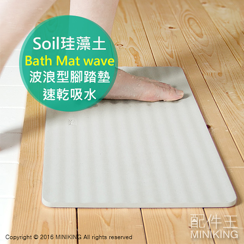 【配件王】日本代購 日本製 Soil 珪藻土 Bath Mat wave 波浪型 腳踏墊 地墊 矽藻土 浴墊 速乾吸水
