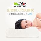 【側睡專用】 - 天然乳膠枕 - 超柔觸感天絲防霉抗菌 Dios 迪奧斯 U5 型
