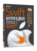(二手書)Swift初學特訓班(第二版):iOS App開發快速養成與實戰