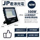 led100w 100瓦 黑金剛 投射燈 招牌燈 廣告燈 庭園燈 探照燈 LED 新款 貼片 100W JHT016
