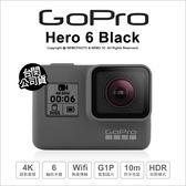 GoPro Hero 6 Hero6 Black 極限運動攝影機 公司貨 聲控 4K 攝影機 防水★24期零利率★薪創數位