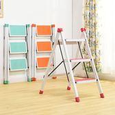 家用摺疊人字梯子三步梯登高踏板梯彩梯廚房新品家用摺疊梯  沸點奇跡