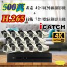 高雄/台南/屏東監視器 可取 套餐 H.265 16路主機 監視器主機+500萬400萬畫素 戶外型紅外線攝影機*14