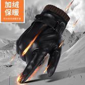 皮手套男士冬季女騎行加絨加厚保暖防風防水觸屏戶外摩托車棉手套