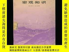 二手書博民逛書店罕見預防地震的宏觀知識Y15756 朱皆佐 江在雄 四川民族出版
