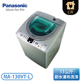 [Panasonic 國際牌]13公斤 泡單槽大海龍洗衣機-炫銀灰 NA-130VT-L