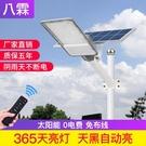 太陽能燈太陽能路燈戶外防水超亮新農村家用...