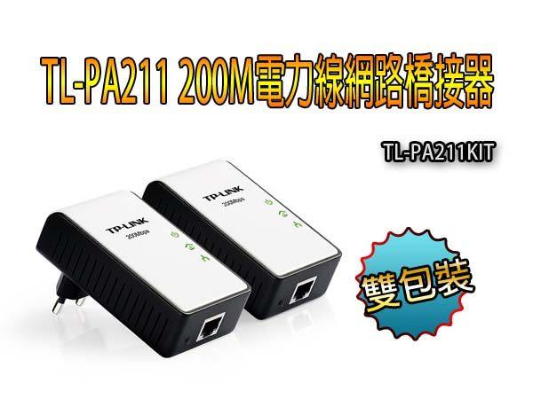 【免運+24期零利率】全新 TP-LINK TL-PA211KIT 200M電力線網路橋接器 (雙包裝)