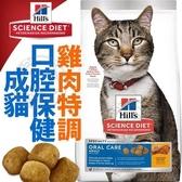 【培菓寵物48H出貨】美國Hills新希爾思》成貓口腔保健雞肉特調食譜-1.59kg3.5lb