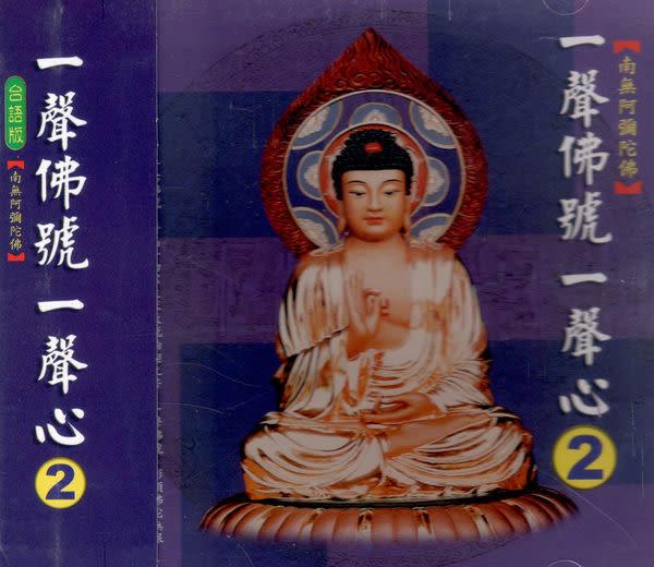 一聲佛號一聲心 2 台語版 CD  南無阿彌陀佛 (購潮8)