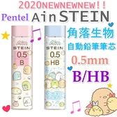 【京之物語】2020日本製PENTEL角落生物AIN STEIN HB/B 0.5自動鉛筆筆芯 筆芯 現貨