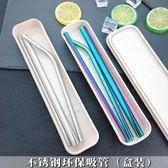 304不銹鋼吸管環保循環使用鐵飲管組創意多彩便攜收納盒套裝吸管