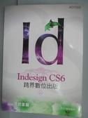 【書寶二手書T1/電腦_QNW】Indesign CS6跨界數位出版_附光碟