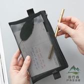 2個裝起 韓國簡約透明網紗考試筆袋大容量文具盒鉛筆盒【步行者戶外生活館】