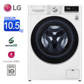 (含基本安裝)LG樂金10.5 公斤WiFi蒸洗脫滾筒洗衣機WD-S105VCW
