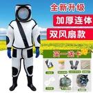 馬蜂服全套透氣專用加厚胡蜂服防蜂帽衣防護全身防蜂連身衣馬蜂衣 1995雜貨