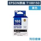 EPSON 黑色 T188150 / 188 原廠標準型墨水匣 /適用 EPSON WF-7611/WF-3621/WF-7111/WF-7211/WF-7711