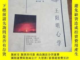 二手書博民逛書店罕見心靈學問--王陽明心學Y141258 趙士林著 雲南人民出版