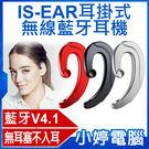 【24期零利率】全新 IS-EAR 耳掛...