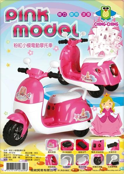 親親-粉紅小模電動摩托車rt-618 [仁仁保健藥妝]