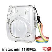 FUJIFILM mini11 水晶殼 透明殼 拍立得 專用 附背帶 (不包含圖中相機) 可傑