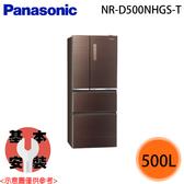 【Panasonic國際】500L 四門變頻冰箱 NR-D500NHGS-T 免運費
