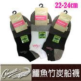 【台灣製】鱷魚竹炭船型襪  男襪/女襪/短襪/成人/休閒襪 芽比 YABY 5033
