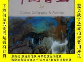 二手書博民逛書店罕見中國書畫53Y14922 馮大中,文懷沙、李燕 等 人民美術